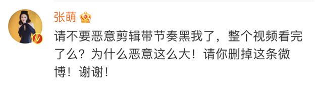 """今日竞彩足球网:张萌回应对实习生""""摆架子""""争议:是恶意剪辑带节奏"""