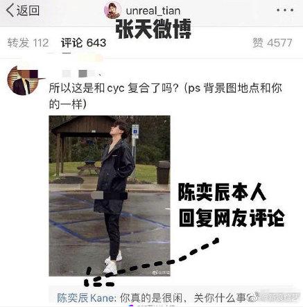 陈奕辰回怼网友