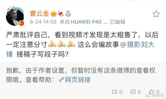 曹云金女友将此前公开恋情时的微博设置了权限