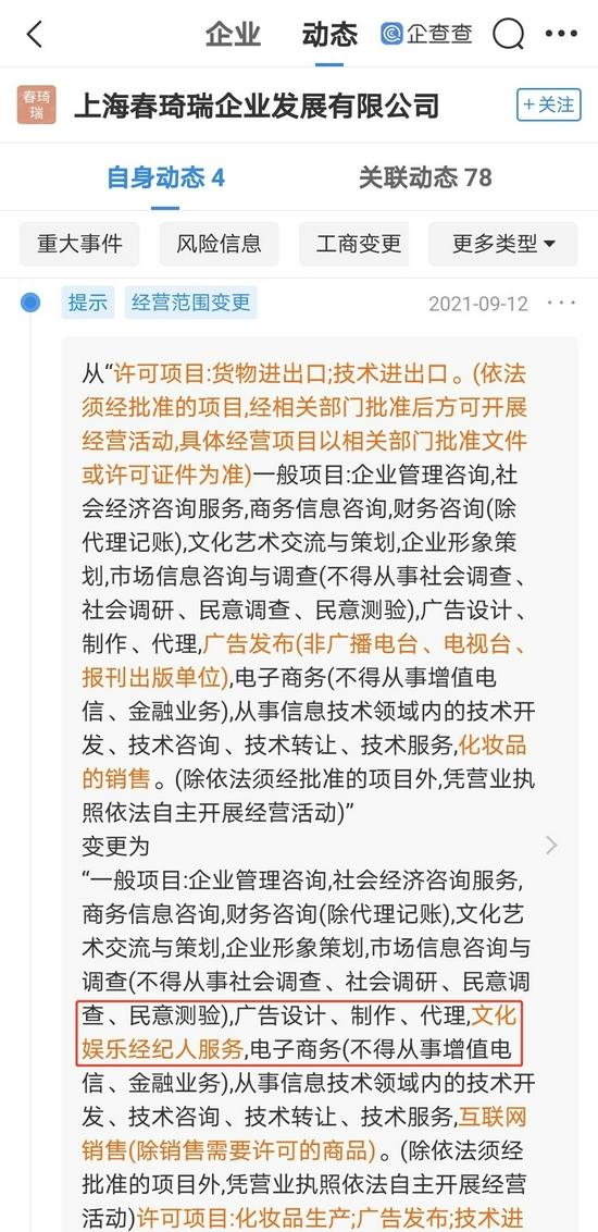 李佳琦公司新增文化娱乐经纪人服务