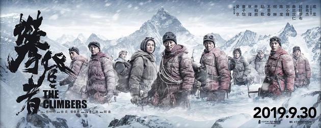 电影《攀登者》海报
