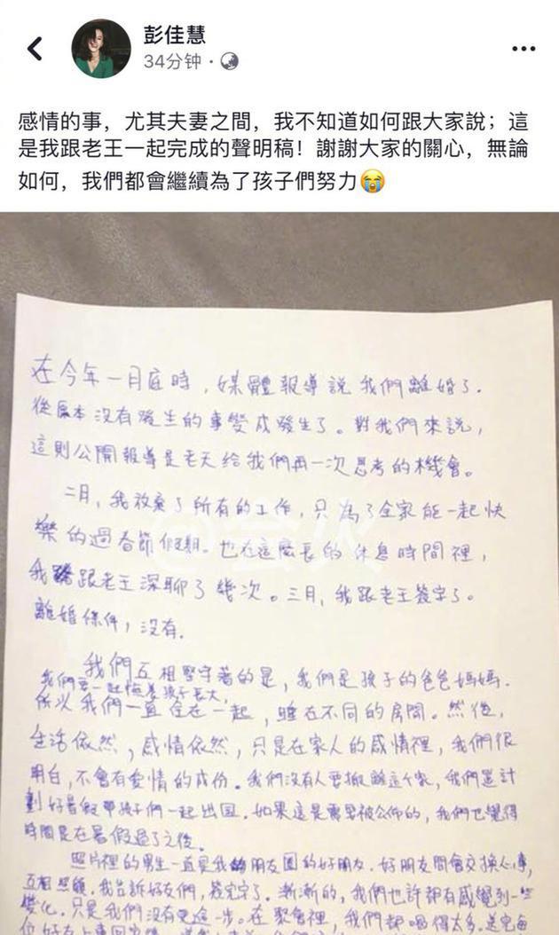 """彭佳慧晒声明承认离婚 澄清""""新欢""""只是好朋友"""