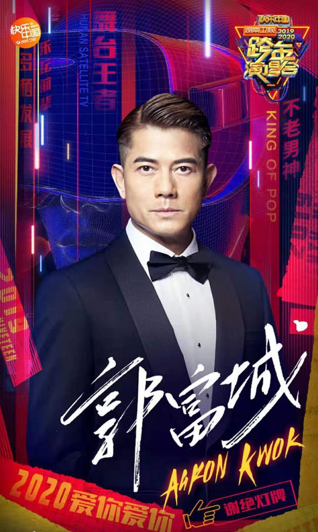 郭富城加盟湖南卫视跨年