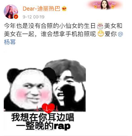 热巴发文为杨幂庆生 用蔡徐坤相关表情包后道歉