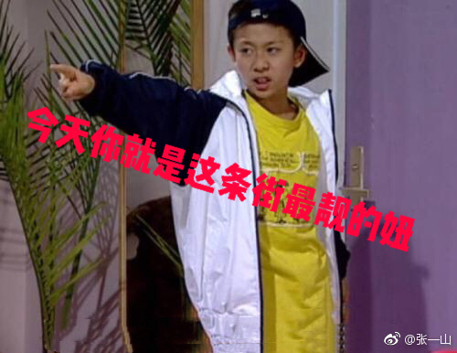 张一山用刘星表情包为杨紫庆生 这条街最靓的妞