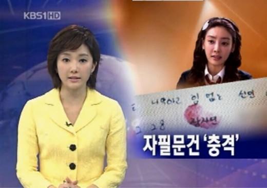 韩检方重启张紫妍被逼陪酒陪睡案 已调查涉事政客