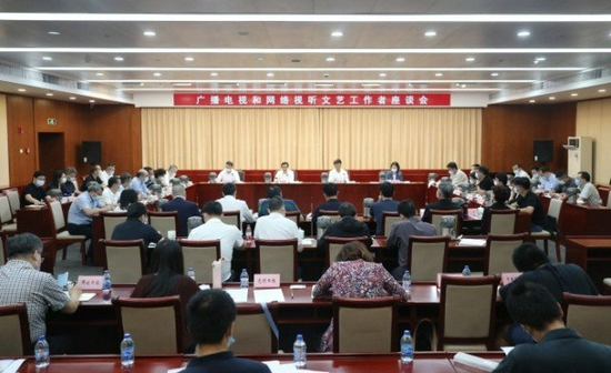 部门广播电视机构和网络视听平台代表介入集会会议。