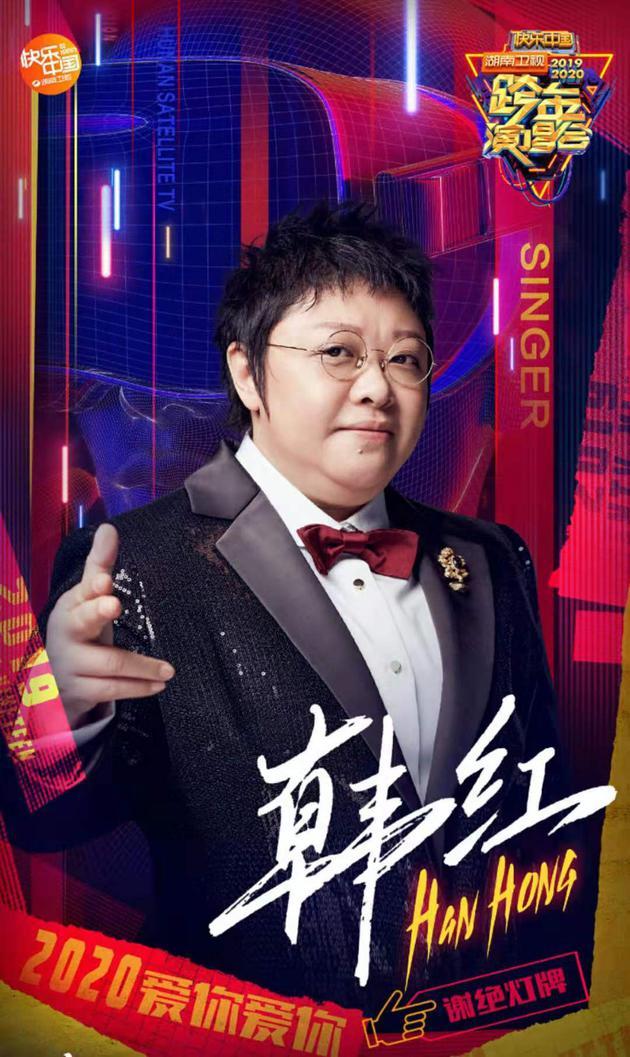 韩红加盟湖南卫视跨年