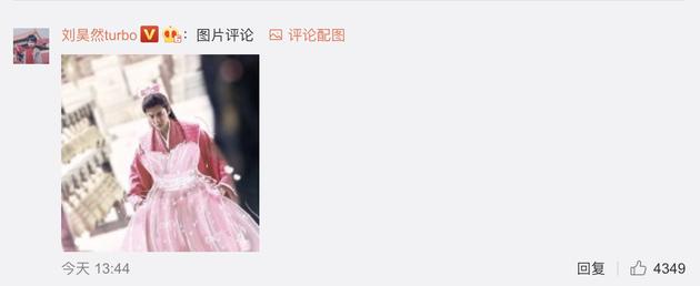 刘昊然给张若昀P公主粉裙 《庆余年》今晚开播