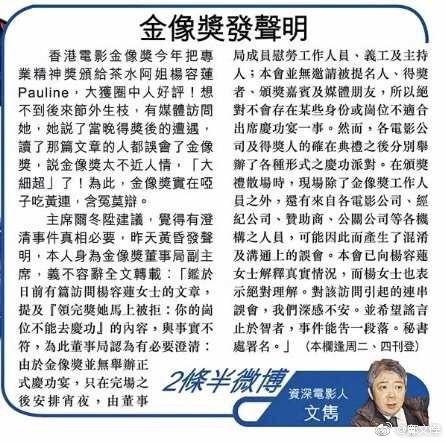 邝文伟否认金像奖拒绝杨容莲庆功:未举办庆功宴