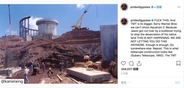 """杰森·莫玛反对""""三十米望远镜""""(TMT)工程"""