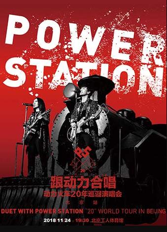 """""""跟动力相符唱""""动力火车20年巡回演唱会北京站"""