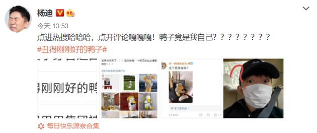 杨迪撞脸丑鸭子玩偶 笑称:鸭子竟是我自己?