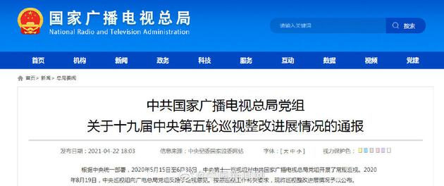 广电总局严格广播电视和网络视听文艺节目管理
