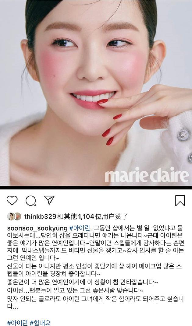 化妆师夸赞裴珠泫