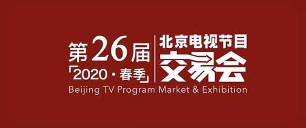 2020年春季北京电视节现在营业会原定4月举走