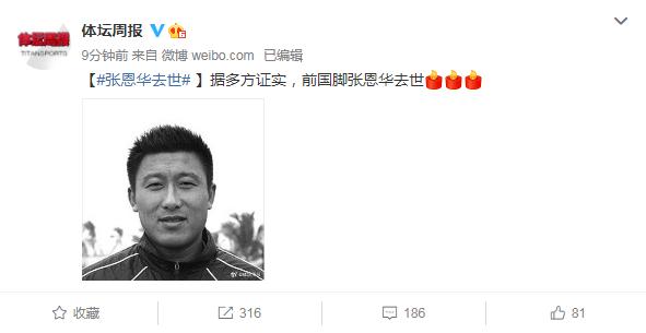 《体坛周报》曝张恩华因故逝世
