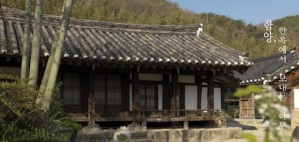 有网友指出宋慧乔拍摄地点是韩国庆尚南咸阳郡的传统韩屋