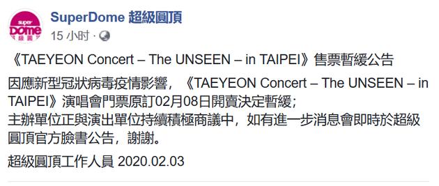 台北演唱会暂缓售票