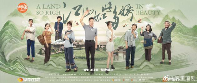 《江山如此多娇》展现脱贫攻坚战中的青春力量