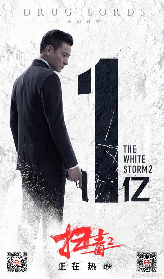 《扫毒2》破亿海报