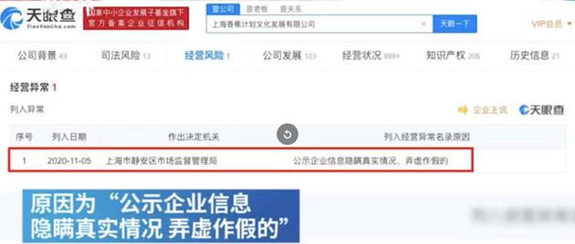 香蕉计划被列入经营异常名单 由王思聪持股68.5%