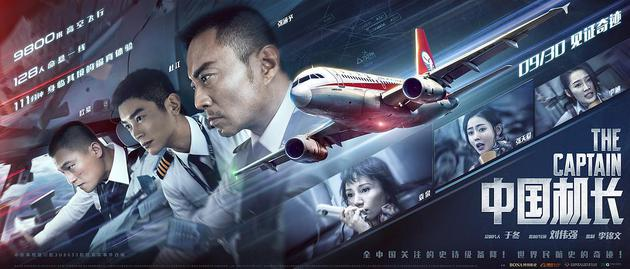 电影《中国机长》海报