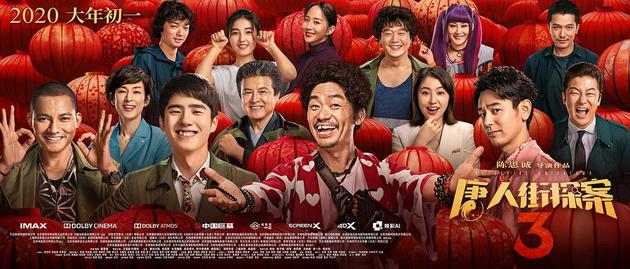 电影《唐人街探案3》海报
