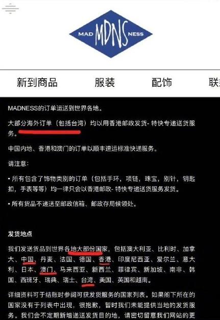 余文乐旗下潮牌官网截图