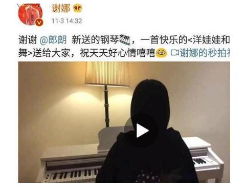 郎朗送给谢娜的则是女孩们非常喜欢的白色钢琴。