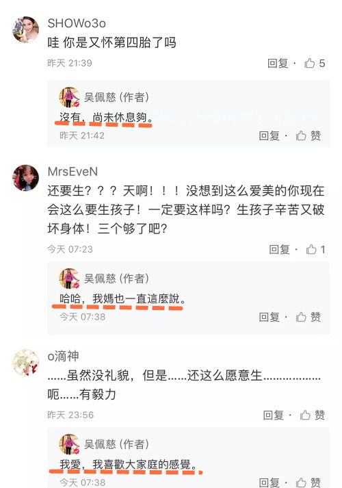 吴佩慈称喜欢大家庭的感觉