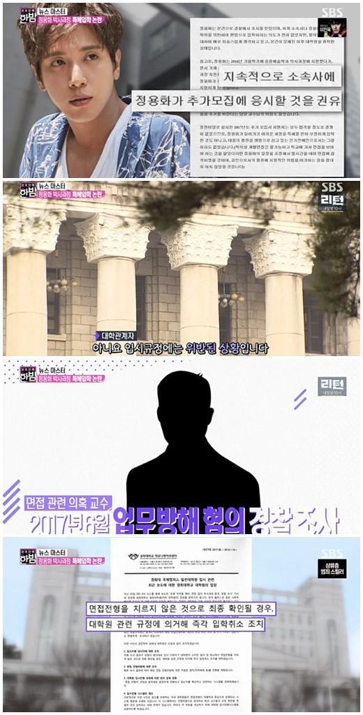 庆熙大学确认郑容和违规考博 将考虑开除其学籍