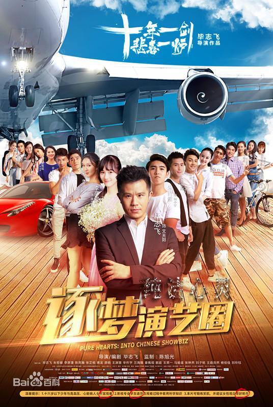 毕志飞在微博发文,称《纯洁心灵·逐梦演艺圈》正式落选了戛纳电影节
