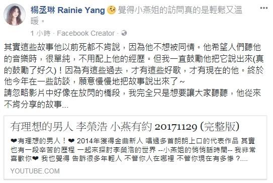 杨丞琳在社交媒体上鼓励男友