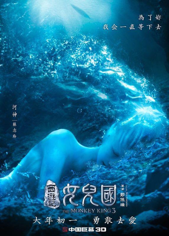 林志玲在《女儿国》中饰演河神