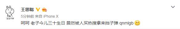 王思聪微博截图