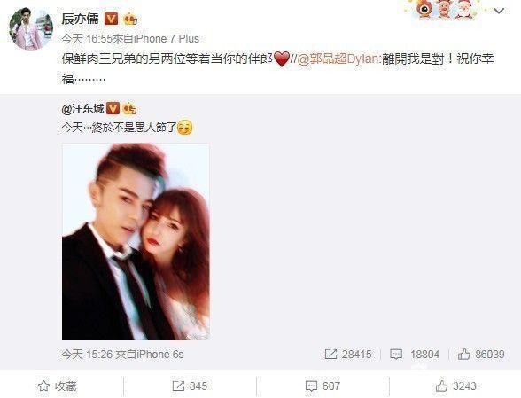 日前汪东城疑似公布恋情获好友盖章证实
