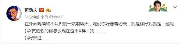 蒋劲夫被女粉丝嫌弃 微博曝囧事网友围观