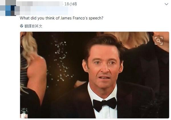 休·杰克曼的表情被网友讨论。
