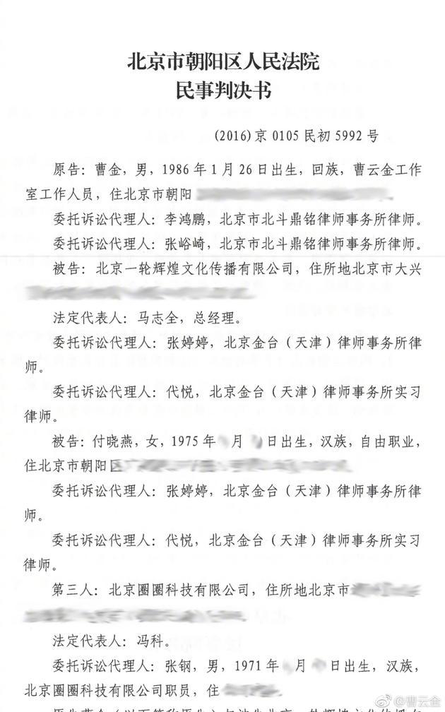 曹云金诉制片方名誉侵权案宣判