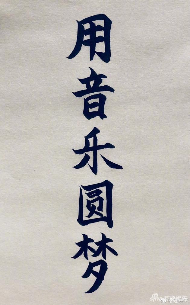 """苍井空手书""""用音乐圆梦"""""""