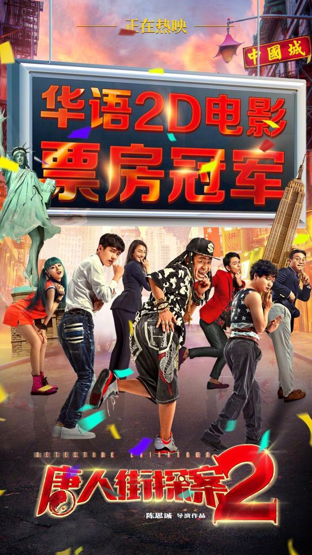 《唐人街探案2》破华语2D电影票房纪录
