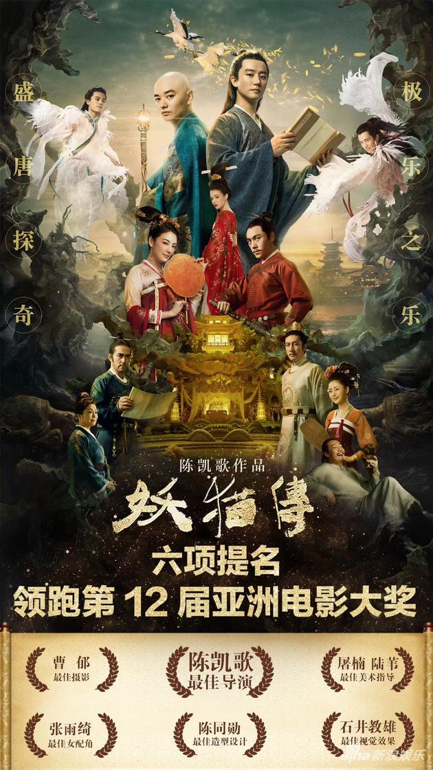 《妖猫传》六项提名领跑亚洲电影大奖