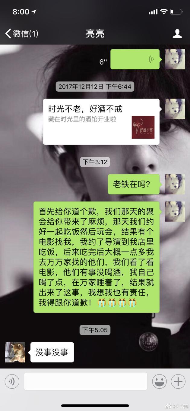 马苏晒出给贾乃亮说明情况的聊天截图