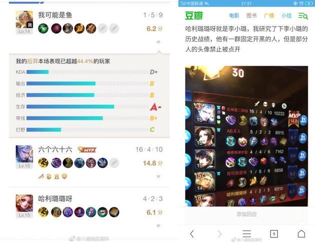 网友曝光李小璐游戏账号