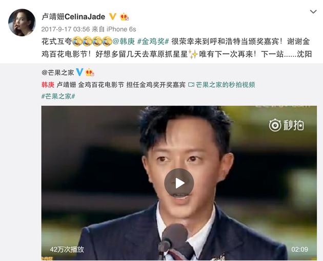 韩庚卢靖姗共同担任开奖嘉宾