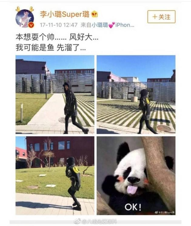 李小璐微博内容被曝与PGONE游戏账号相同