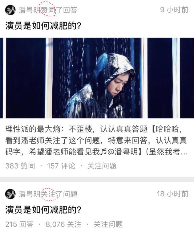 潘粤明关注了演员如何减肥的内容