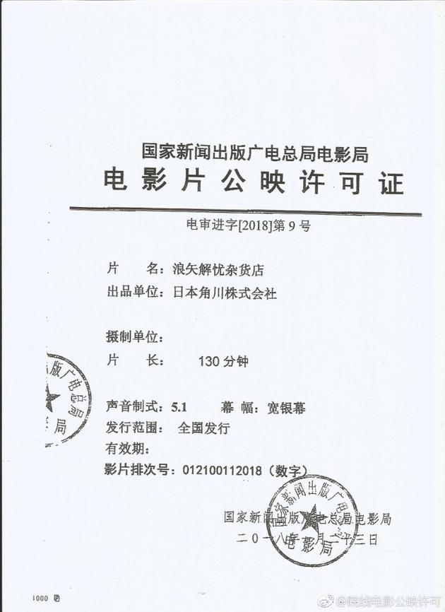 公映许可证