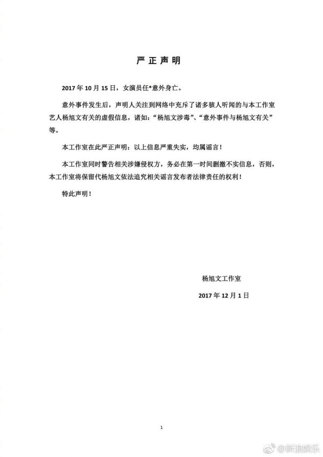 杨旭文工作室早前声明